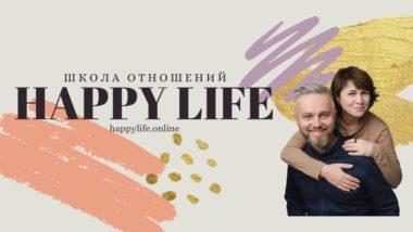 HAPPYLIFE Маша Ляшенко ментор души